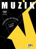MUZIK古典樂刊 8月號/2018 第133期