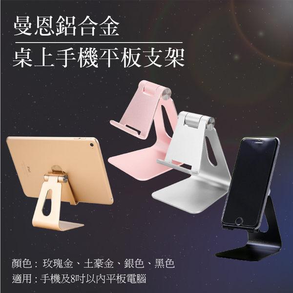 御彩數位@曼恩 鋁合金桌上手機平板支架 萬用支座 立架 可調整 多角度調節 8吋內適用 懶人平板座