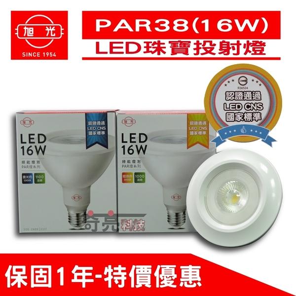 旭光 PAR38 珠寶燈泡 16W 全電壓 LED珠寶燈泡 LED珠寶投射燈CNS E27接頭 25度
