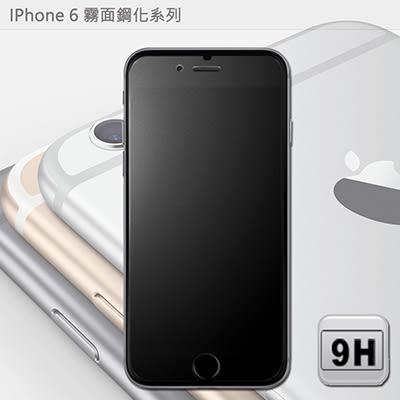 【Ezstick】APPLE IPhone 6 6S 4.7吋 專用 霧面鋼化玻璃膜 130x59mm
