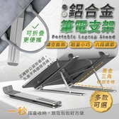 鋁合金折疊便攜筆電支架 六段調節 電腦支架 平板架 散熱架 升降架【BG0303】《約翰家庭百貨