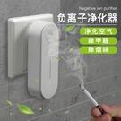 新款負離子空氣凈化器寵物除臭器異味除臭器 插座負離子 果果輕時尚