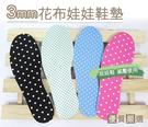 糊塗鞋匠 優質鞋材 C43 台灣製造 3mm棉布娃娃鞋乳膠鞋墊 大半號 吸汗透氣 可水洗