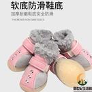 狗狗鞋子小型狗穿泰迪牛筋底保暖棉鞋冬季博美比熊軟底【創世紀生活館】