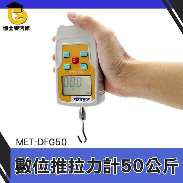 MET-DFG50 數顯推拉力計測試儀 萬能試驗機 測試機 彈簧電子測力計 實驗用拉力機 博士特汽修