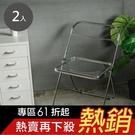 椅子 摺疊椅 會議椅 餐椅 椅 休閒椅【Z0099-A】Grace 果凍色系折疊椅2入(三色) 完美主義