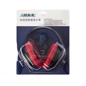 加強型防噪音耳罩(new)