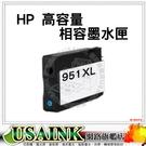 USAINK~HP 951XL/ CN046AA  藍色相容墨水匣  適用:OJ Pro 8100/8600/8600plus 黑色 950XL