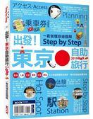出發!東京自助旅行2019:一看就懂 旅遊圖解Step by Step
