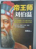 【書寶二手書T7/傳記_XBR】帝王師-劉伯溫_度阴山, Du Yinshan_簡體