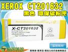 FUJI XEROX CT201632 黑色 環保碳粉匣 適用CP305/CM305