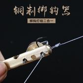 云上飄銅制魚鉤綁鉤器手動 子線打結器綁線器拴鉤器釣魚用品配件