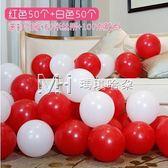 七夕情人節  結婚亞光加厚氣球婚房場景布置婚禮生日派對兒童氣球裝飾  『歐韓流行館』
