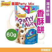 喜躍Party Mix 海洋鮮味香酥餅 貓零食 60g【寶羅寵品】