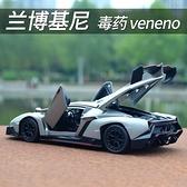 蘭博基尼1 24合金車模仿真金屬汽車模型收藏擺件原廠跑車玩具禮物 青木鋪子