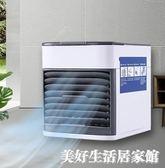 迷你空調家用桌面台式usb小風扇學生宿舍床上車載辦公室USB冷風機 美好生活
