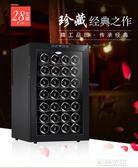 紅酒櫃 JC-65A 電子紅酒櫃恒溫酒櫃家用實木茶葉冷藏櫃小冰吧  創想數位igo