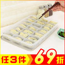 單層帶蓋21格水餃保鮮收納盒 微波解凍盒(顏色隨機)【AP02053】99愛買生活百貨