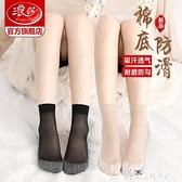 襪子 浪莎絲襪女薄款夏季水晶絲短襪耐磨防勾絲夏天黑肉色棉底襪子中筒