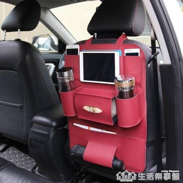 汽車座椅收納袋多功能創意儲物袋汽車椅背置物袋座椅掛袋雨傘收納 生活樂事館