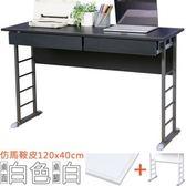 【Homelike】查理120x40工作桌(仿馬鞍皮-附二抽屜)桌面-白 / 桌