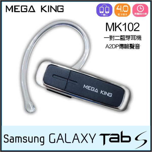 ▼MEGA KING MK102 一對二藍牙耳機/耳掛式/SAMSUNG/Tab S 8.4 LTE/Tab S 10.5 LTE/Tab S2 8.0 LTE/Tab S2 9.7 LTE