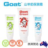 澳洲 Goat 山羊奶保濕霜 100ml 原味/檸檬/麥盧卡蜂蜜 三款可選 保濕乳液【小紅帽美妝】