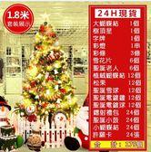 聖誕樹1.5米套餐節日裝飾品發光加密裝1.8/2.1/1.2/3大型豪華韓版 名購居家
