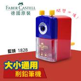 Faber-Castell 1828(藍頭)大小通用削鉛筆機 輝柏 文具 美工 書寫 辦公 事務用品 削筆機