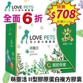 *KING*LOVE PETS《萌靈活 II型膠原蛋白複方膠囊》犬貓適用 60顆/盒 /效期:2021/06/11