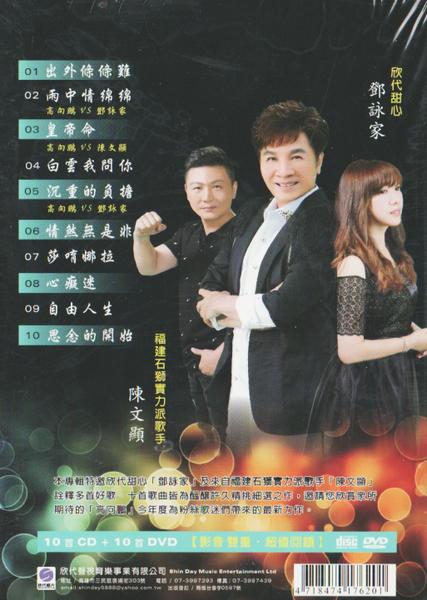 高向鵬 出外條條難 CD附DVD 免運 (購潮8)