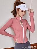瑜伽服 健身衣女跑步秋冬季運動外套休閒夾克拉鍊開衫立領上衣瑜伽服長袖 coco