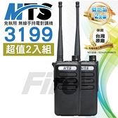 (送特勤空導) MTS 3199 【2入】 對講機 MTS-3199 耐摔耐用 遠距通訊 免執照 無線電
