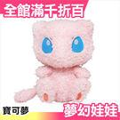 日本 Sekiguchi 夢幻 寶可夢 神奇寶貝 pokemon 絨毛娃娃 玩偶【小福部屋】
