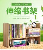 書架 學生用桌上書架簡易兒童桌面小書架置物架辦公室書桌收納宿舍書櫃麻吉鋪