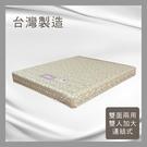 【多瓦娜】ADB-緹花雙面兩用連結式床墊/雙人加大6尺-150-34-C