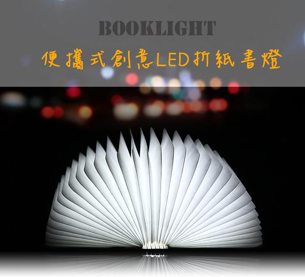 【葉子小舖】(大號款)LED創意書本燈/翻頁燈/床頭燈/露營燈/摺疊燈/小夜燈/月薪嬌妻
