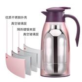 保溫水壺家用熱水壺玻璃內膽熱水瓶開水瓶大容量暖瓶不銹鋼保溫壺 盯目家