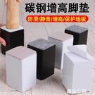 碳鋼桌腳墊加高沙發增高墊神器桌腿桌椅腳墊...