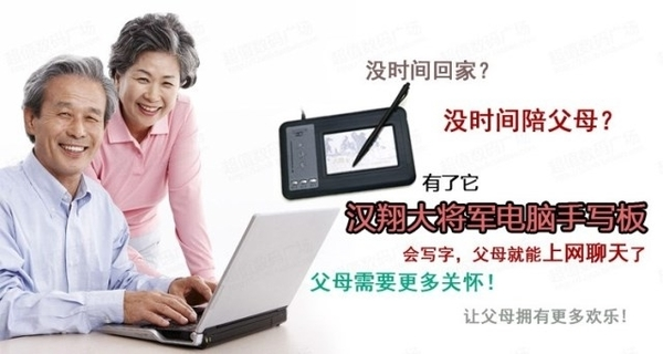 七代/八代電腦手寫筆/USB手寫板