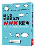 讓大家都喜歡你的NHK說話術:聊天、工作、演講都通用的50個技巧