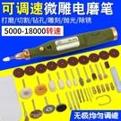 小型電磨機多功能可調速小電磨套裝打磨機雕刻機電動工具迷你電鑽拋光刻字筆 麥吉良品