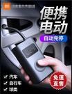 車載充氣泵便攜式迷你自行電動輪胎打氣筒氣泵【全館免運】