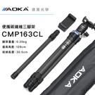 AOKA CMP163 CL 便攜碳纖維三腳架 中柱可變自拍棒 微單 單眼 直播 手機攝影 六年保固 德寶光學