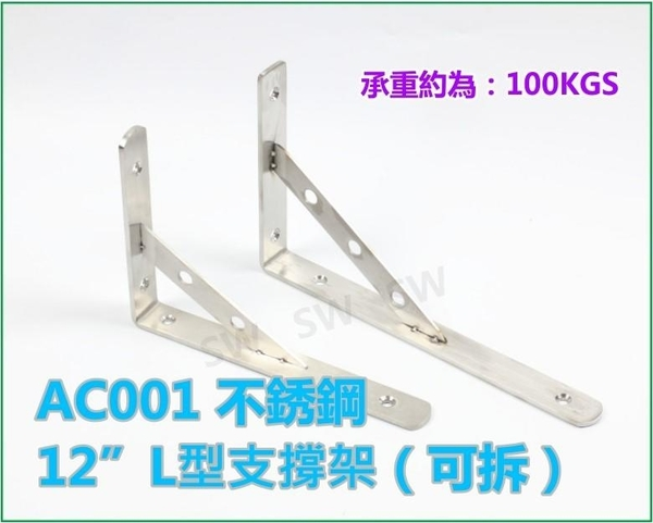 AC001不銹鋼12 L型支撐架(可拆) 隔板托架 三角架擱板架 固定三角架 層板支架 固定架1支
