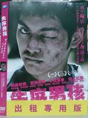 挖寶二手片-B23-116-正版DVD*日片【失序男孩】-菅田將暉*小松菜奈