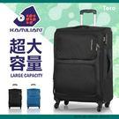 行李箱 21吋卡米龍 現代風華