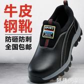 安全鞋 勞保鞋男鋼包頭夏季透氣工作鞋一腳蹬防砸防刺穿牛皮防臭休閒鞋 雙12