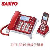 三洋 SANYO  數位無線親子機 子母機 DCT-8915 2.4 GHz 來去電報號 可擴充子機 無線電話 DCT8915