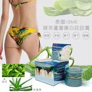 泰國ISME綠茶蘆薈嫩白屁屁膏5g